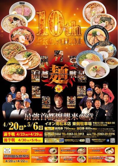 2018信州麺戦記チラシ