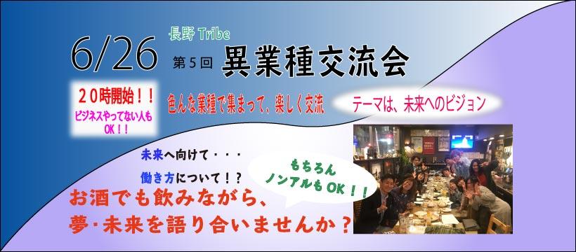 2018年06月・松本異業種交流会チラシ