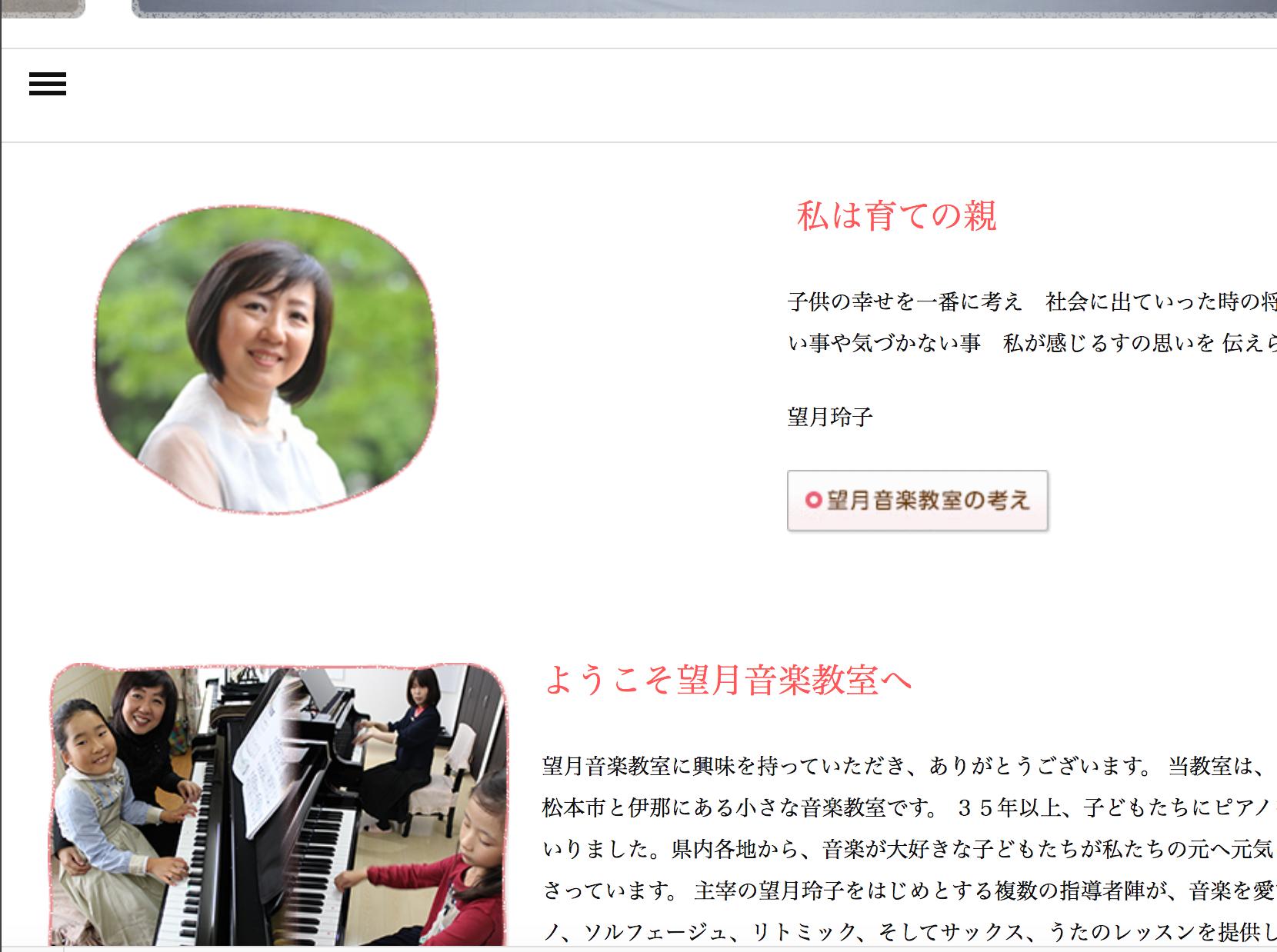 望月音楽教室ホームページ